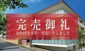 ワイズガーデン宇栄原テラス